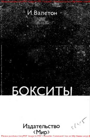 Book cover Бокситы