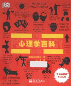 Book cover 心理学百科=THE PSYCHOLOGY BOOK