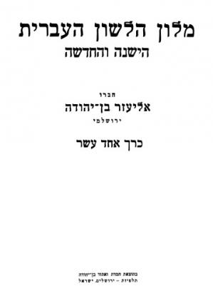 Book cover Ben-Yehuda.Hebrew Dictionary volume 11 of 17