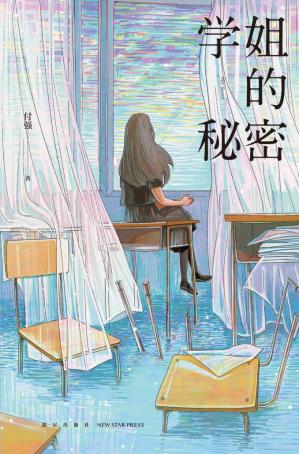 Book cover 学姐的秘密