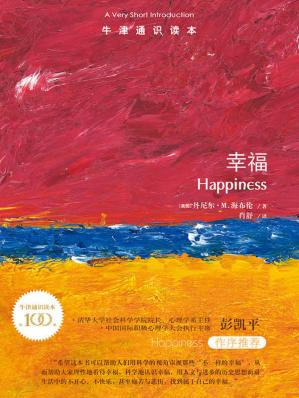 Book cover 幸福