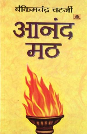 Sampul buku Ananda math (Hindi)
