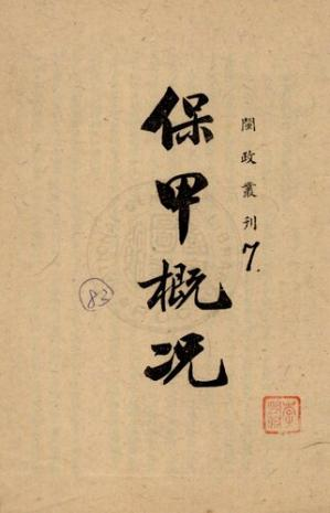 Book cover 保甲概况