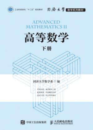 Book cover 高等数学(下册)