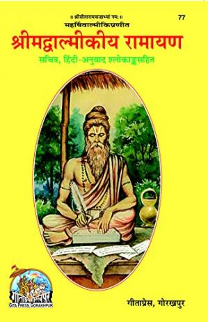 Book cover Valmiki Ramayana (Hindi Edition Code 77)