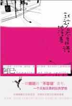 Book cover 就这么不靠谱的活着