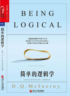 Book cover 简单的逻辑学