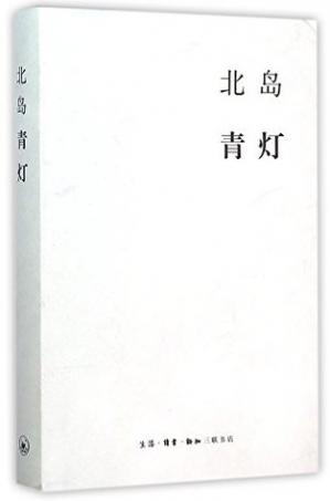 Book cover 青灯