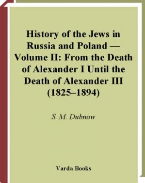A capa do livro History of the Jews in Russia and Poland Vol 2