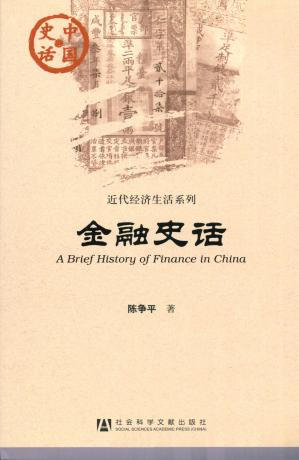 Book cover 金融史话