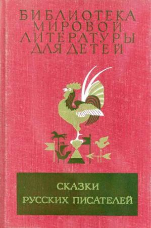 Book cover Сказки русских писателей