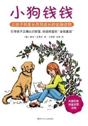 Book cover 小狗錢錢