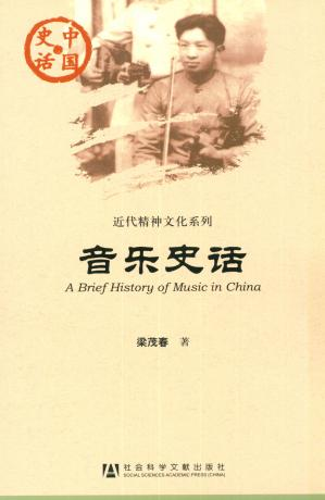 Book cover 音乐史话