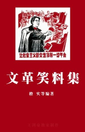 Book cover 文革笑料集