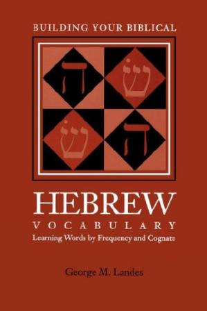 Book cover Building Your Biblical Hebrew Vocabulary: Learning Words by Frequency and Cognate