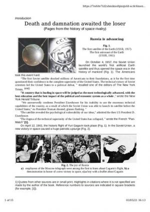 "Book cover ""Americans on the Moon. Great Breakthrough or Space Scam?"" Author: Popov A.I. Veche, Moscow, 2019, ISBN 978-5-4484-1323-0.978-5-9533-3315-3"