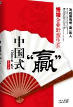 """Book cover 中国式""""赢"""""""