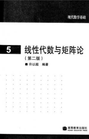 Book cover 线性代数与矩阵论(Linear Algebra and the Theory of Matrices)