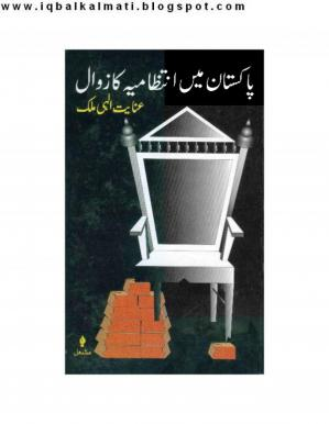 Book cover پاکستان میں انتظامیہ کا زوال