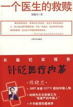 Book cover 一个医生的救赎