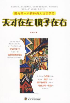 Book cover 天才在左疯子在右