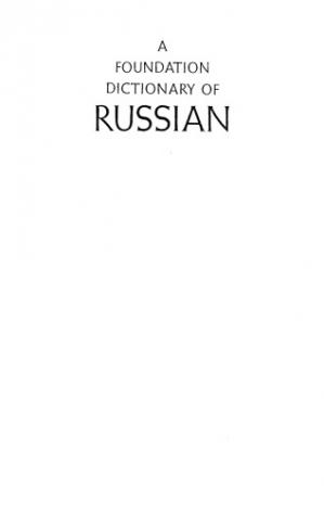 Buchdeckel A Foundation Dictionary of Russian: 3000 High Semantic Frequency Words