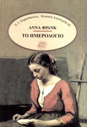 Book cover The Diary of Anne Frank