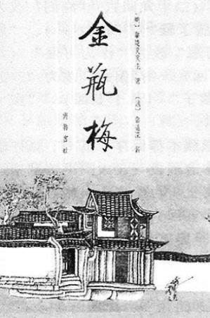Book cover 金瓶梅(全二册)