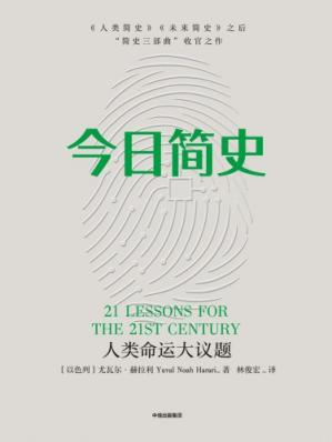 Book cover 今日简史:人类命运大议题
