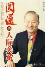 Book cover 圆通的人际关系
