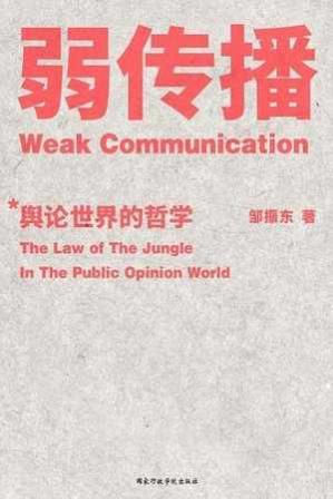 Book cover 弱传播 - 邹振东