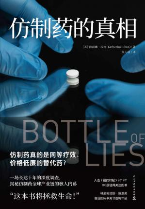 Book cover 仿制药的真相