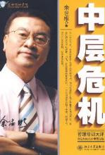 Book cover 中层危机
