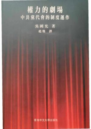 पुस्तक कवर 權力的劇場 中共黨代會的制度運作 / China's Party Congress: Power, Legitimacy, and Institutional Manipulation (Chinese Edition)
