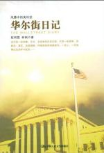 Book cover 华尔街日记