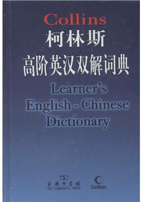 Book cover Collins Learner's English-Chinese Dictionary 柯林斯高阶英汉双解词典