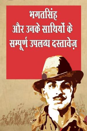 Book cover Bhagat Singhs writings in Hindi