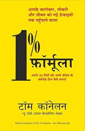 One Formula (1 Solution In Hindi) by Tom Connellan  in pdf