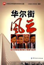 Book cover 华尔街风云