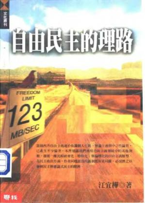 Book cover 自由民主的理路