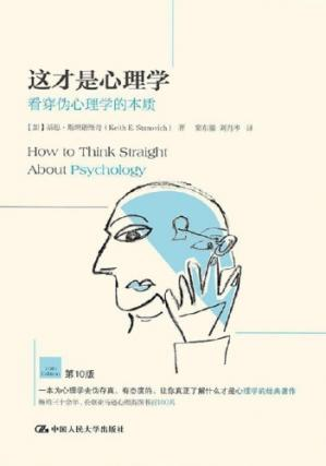 Book cover 这才是心理学: 看穿伪心理学的本质(第10版)=How to Think Straight about Psychology