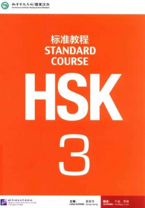 Book cover HSK 3 Standard Course