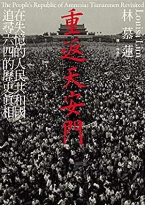 Book cover 重返天安門: 在失憶的人民共和國,追尋六四的歷史真相 (Traditional Chinese Edition)