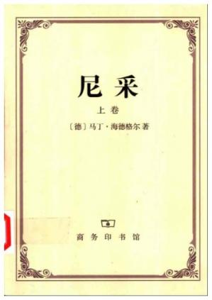 Book cover 尼采(上下)
