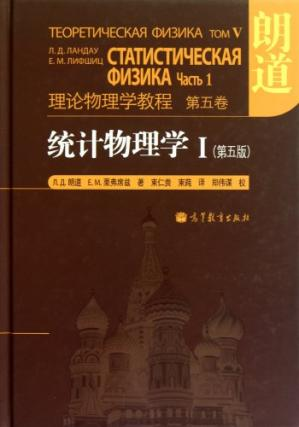 Book cover 统计物理学 I(Statistical Physics, Part 1)