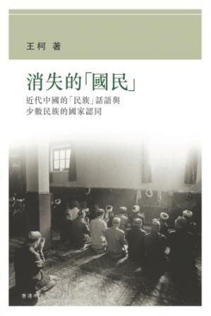 Book cover 消失的国民
