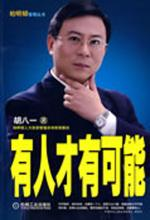 Book cover 有人才有可能