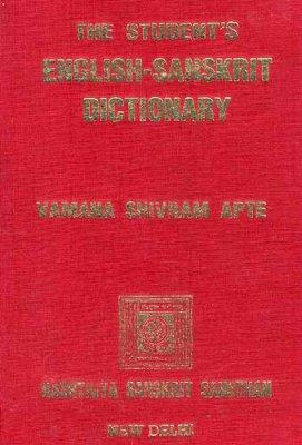 Book cover Students English-Sanskrit Dictionary