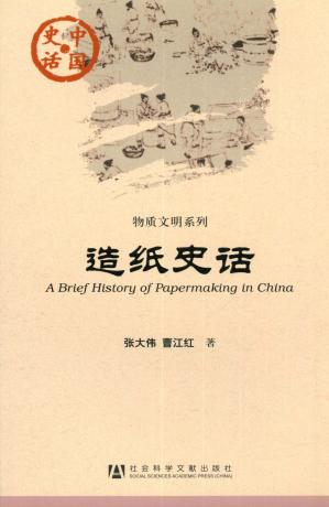 Book cover 造纸史话