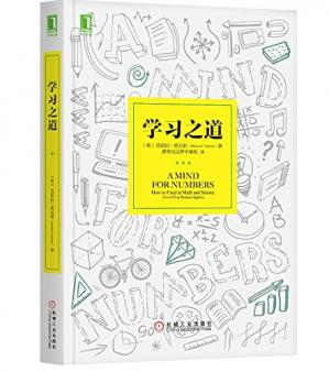 Обложка книги 学习之道-芭芭拉.奥克利 A Mind for Numbers: How to Excel at Math and Science